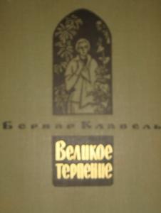 этой причине бернар клавель великое терпение Республика, город Казань