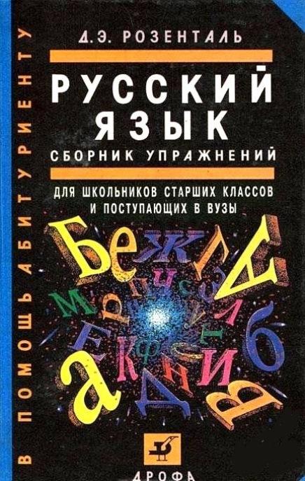 гдз по русскому языку розенталь в помощь абитуриенту