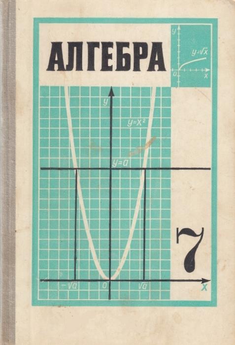 Гдз по алгебре 7 класс старый учебник 1989
