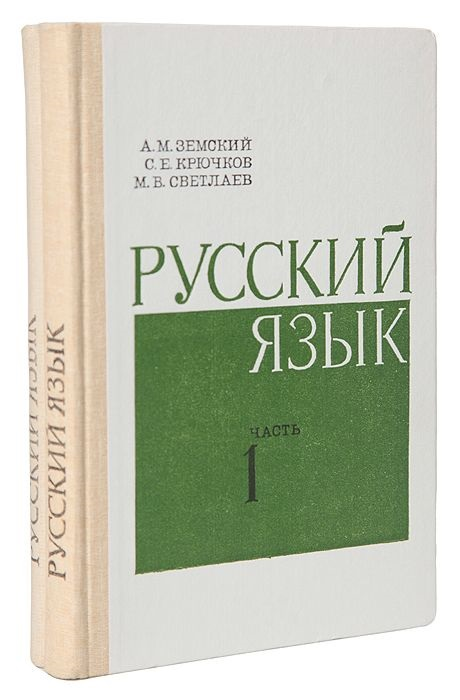 русский 1986 земский гдз язык 1 часть