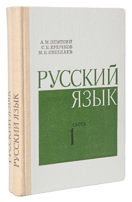 Онлайн русскому земский по языку гдз