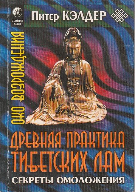 Древняя практика тибетских лам секреты омоложения