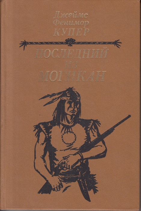 an analysis of natty bumppo the main protagonist in james fenimore coopers last of the mohicans