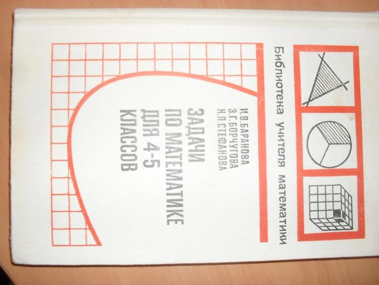 Гдз По Математике 5 Класс И.в. Баранова