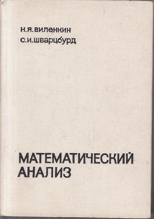 Задачник по курсу математический анализ виленкин 1 часть