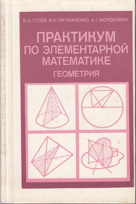 Гусев Мордкович Практикум Решебник