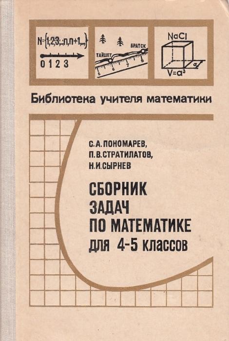 Сборник задач и упражнений по арифметике. 5-6 класс. пономарёв гдз