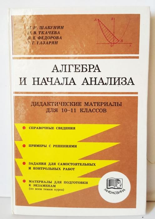 математика шабунин 10-11 класс гдз