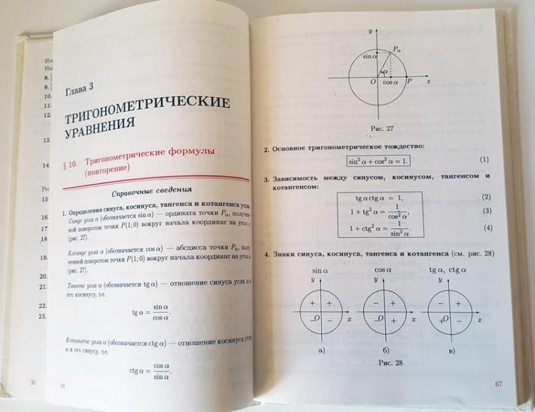 алгебра и начала математического анализа дидактические материалы 10 класс шабунин гдз