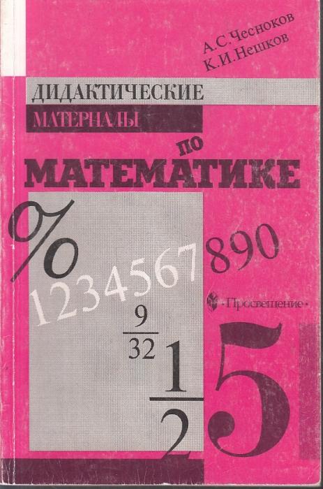 А.с чесноков к.и нешков дидактические материалы 5 класс решебник