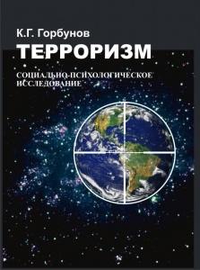 Горбунов К.Г. Терроризм: социально-психологическое исследование
