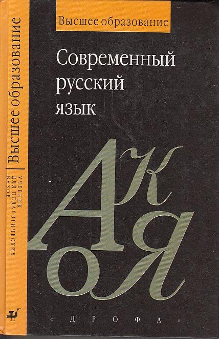 Касаткин решебник русский язык