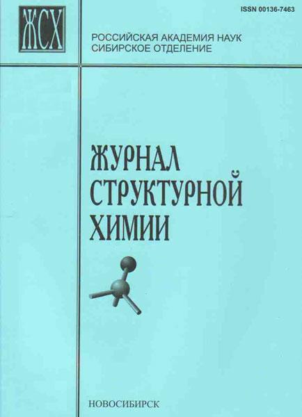 Физика и химия стекла журнал