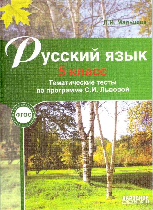 5 язык мальцева класс русский гдз