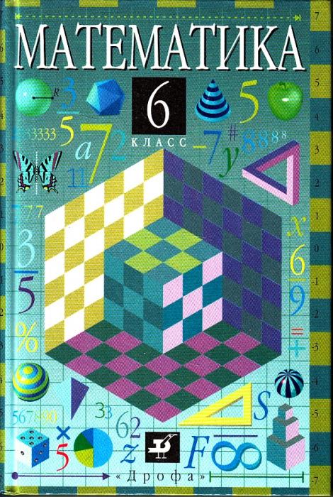 6 дорофеев суворова по гдз математике шарыгин класс