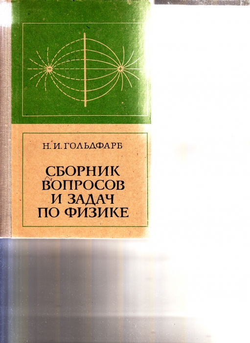 Решебник Гольдфарб Сборник Вопросов И Задач По Физика