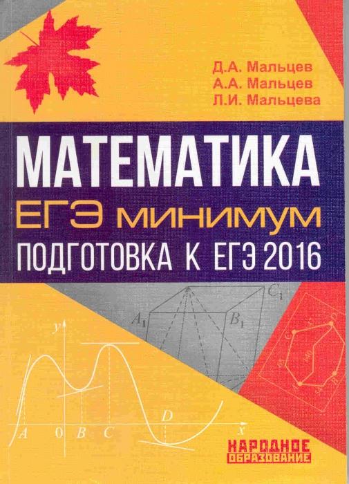 Еге онлайн математике по решебник