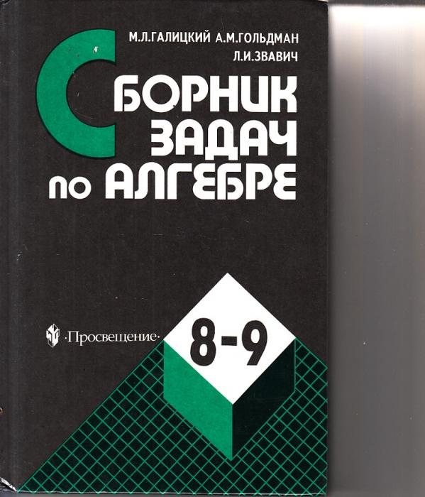 Сборник задач по алгебре м л галицкого гдз бесплатно