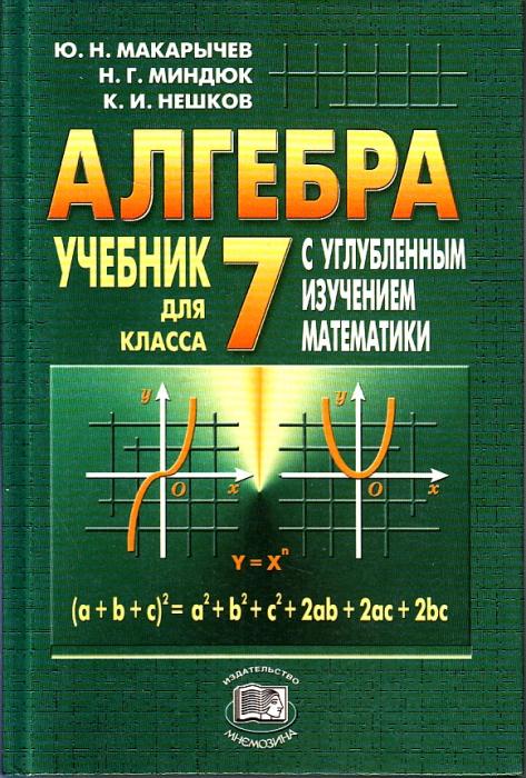 Решебник Алгебры С Углубленным Изучением Математики 7 Класс Макарычев