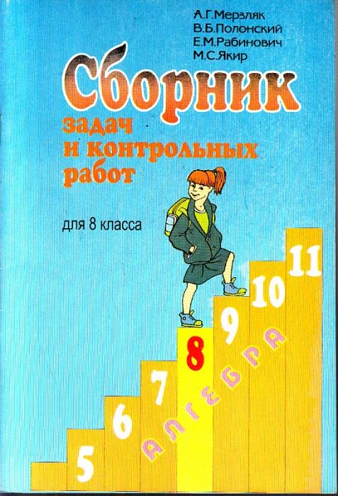 задачник 8 мерзляк рабинович полонский класс якир
