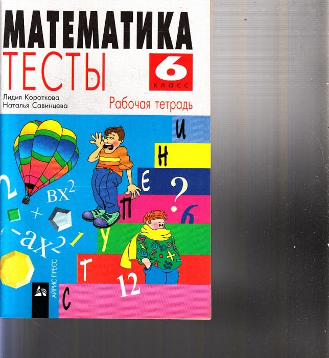 Гдз по математике 5 класс учебник колягин короткова савицэва