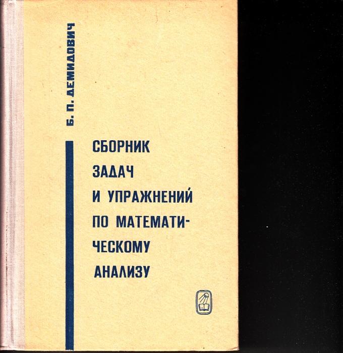 задачник демидовича учебник