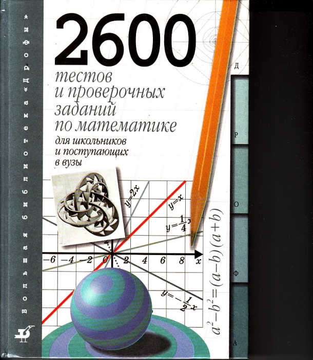 Решебник 2600 Тестов И Проверочных Заданий Ответы