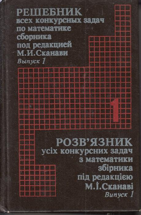сборник конкурсных задач по математике гдз