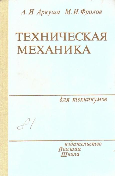 Основы технической механики (1990) м. С. Мовнин   техническая.