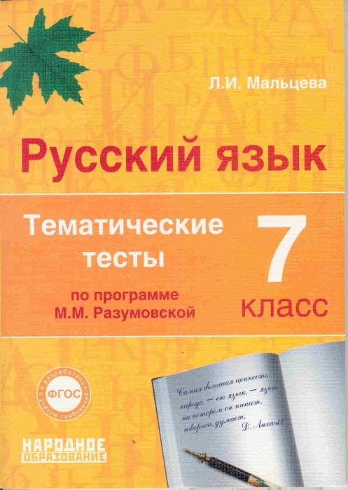Гдз Русский Язык Тематические Тесты 7 Класс Мальцева