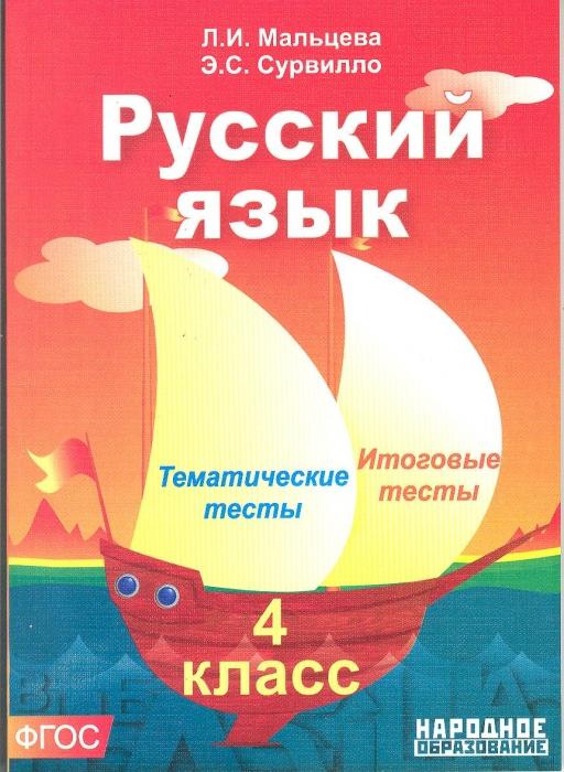 тесты по русскому тематические маьцева,сурвилло на гдз
