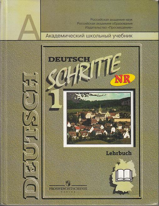 гдз немецкий язык 1 schritte скачать