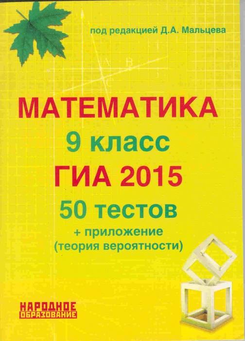 МАТЕМАТИКА 9 КЛАСС ГИА 2015 50 ТЕСТОВ МАЛЬЦЕВА СКАЧАТЬ БЕСПЛАТНО