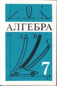 Гдз по алгебре 7 класс 1993 год