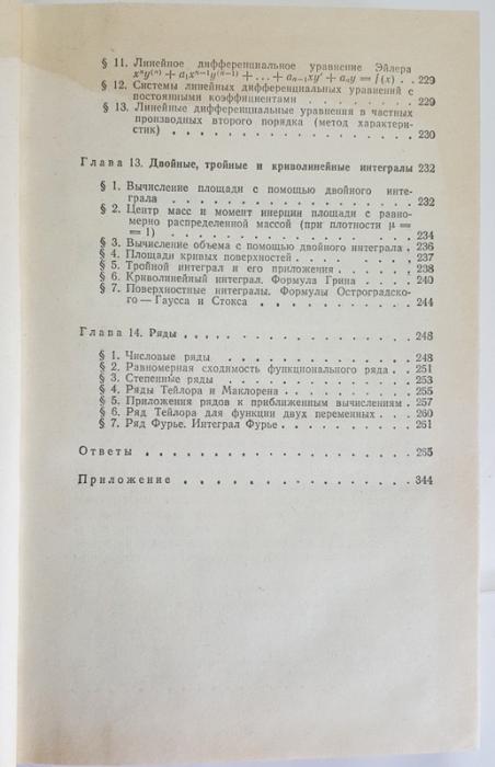 Минорского задач на решебник сборник