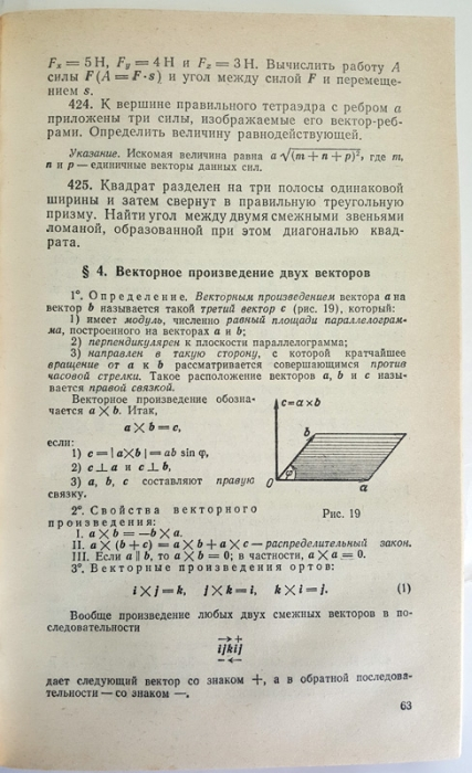 Решебник на сборник задач минорского