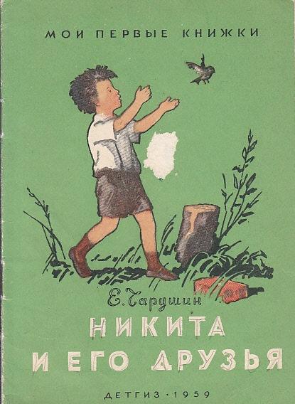 Евгений чарушин никита-охотник картинки это