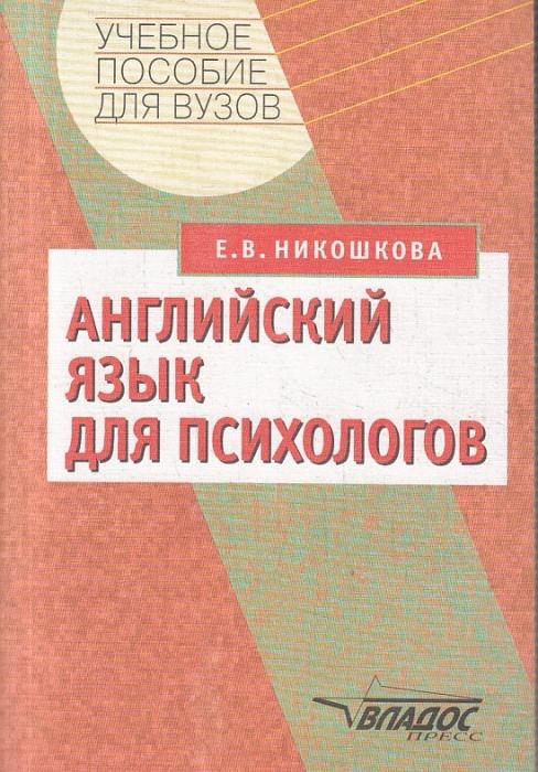 Решебник По Английскому Языку Для Психологов Коваленко