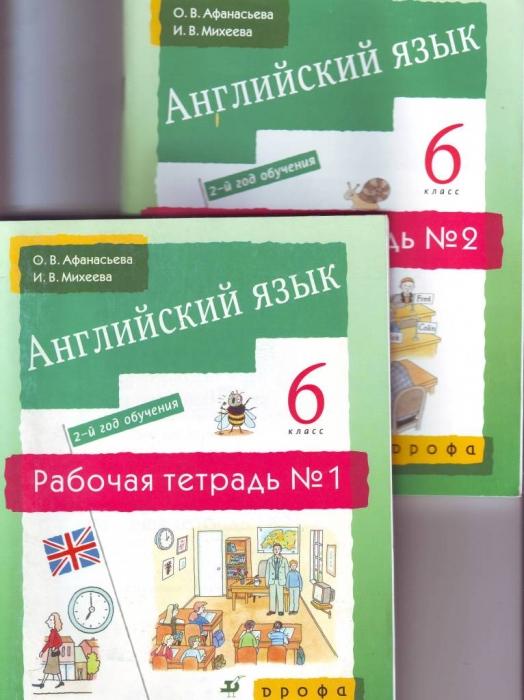 Афанасьева в год о обучения в гдз английский и 2-й михеева